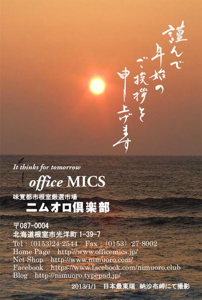 Mics013_3